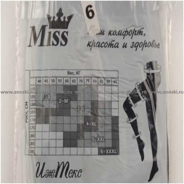 621. Колготки женские капрон Miss 004